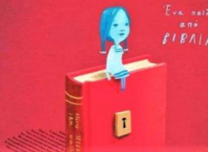 Εκστρατεία Βιβλίου «Γεώργιος Ρούσσος» – Δανειστική βιβλιοθήκη Γυμνάσιου Μεσαριάς