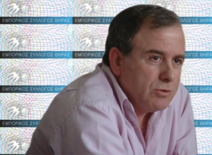 Video: Η τοποθέτηση του Προέδρου του Εμπορικού Συλλόγου Θήρας κ. Νομικού στη συνεδρίαση του Δημοτικού Συμβουλίου Θήρας
