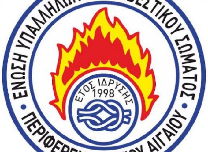 Ευχές για το Πάσχα από την Ένωση υπαλλήλων Πυρ/κου σώματος Νοτίου Αιγαίου