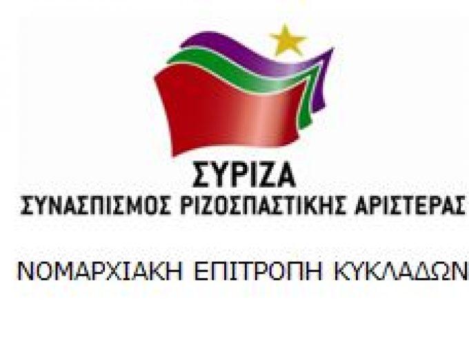 """ΣΥΡΙΖΑ- ΝΟΜ/ΚΗ ΕΠΙΤΡ. ΚΥΚΛΑΔΩΝ: """"Η διασύνδεση προς όφελος της κοινωνίας των Κυκλάδων"""