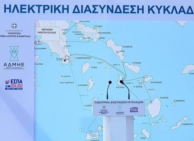 Στη Σύρο ο Περιφερειάρχης Ν.Αι., στα εγκαίνια της ηλεκτρικής διασύνδεσης των Κυκλάδων με την ηπειρωτική Ελλάδα