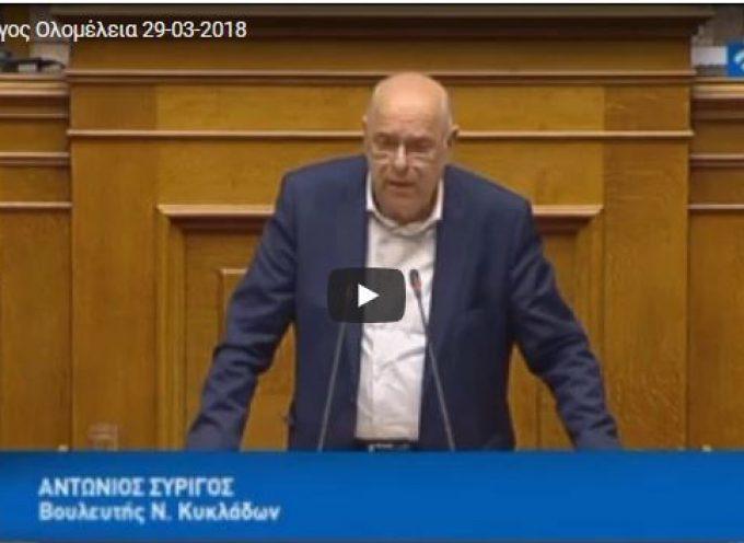 ΒΙΝΤΕΟ:Ομιλία του Αντώνη Συρίγου, Βουλευτή Κυκλάδων ΣΥ.ΡΙΖ.Α για την σύμβαση της Κωνσταντινούπολης