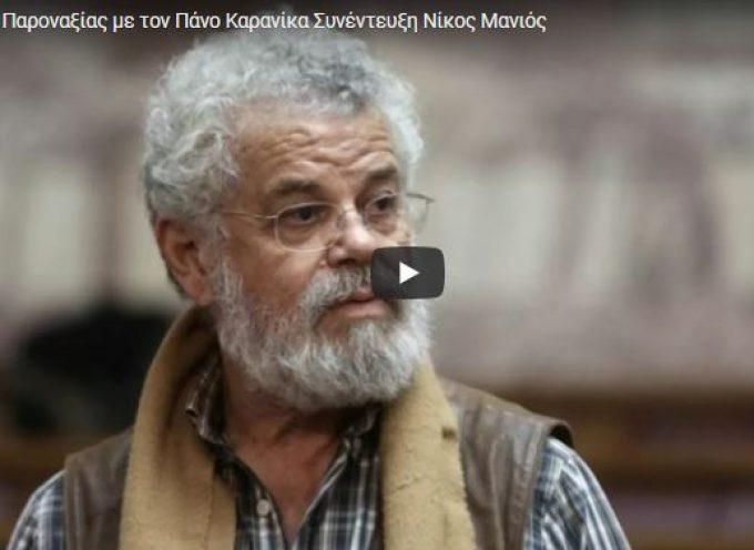 Συνέντευξη Νίκου Μανιού στο Κόκκινο