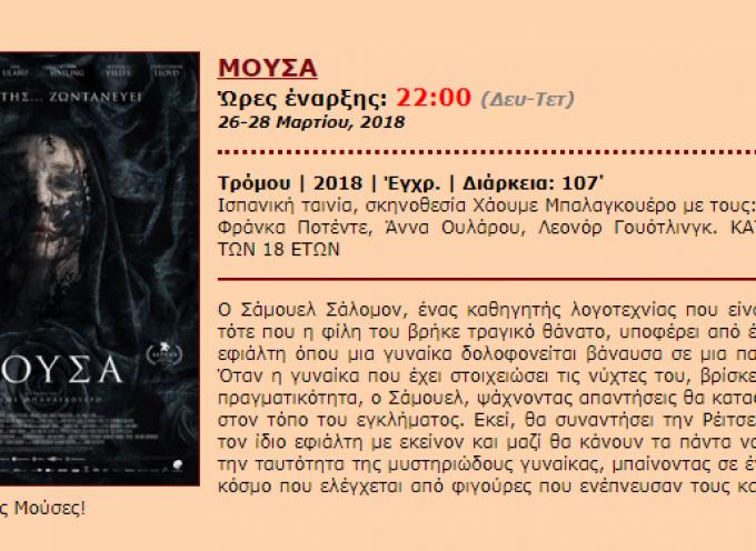 Οι ταινίες της εβδομάδας στο Villaggio Cinema