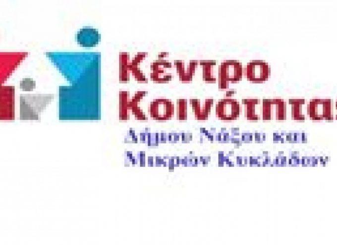 Πρόγραμμα Ιατρικής Παρέμβασης στο Δήμο Νάξου & Μικρών Κυκλάδων