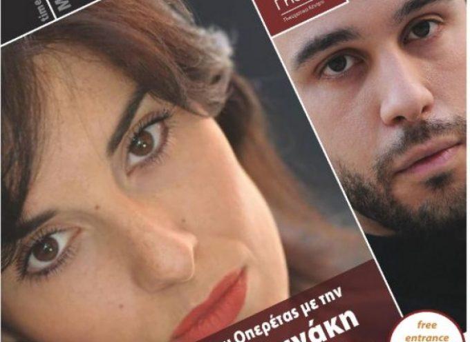 ΔΑΠΠΟΣ: Βραδιά όπερας και οπερέτας