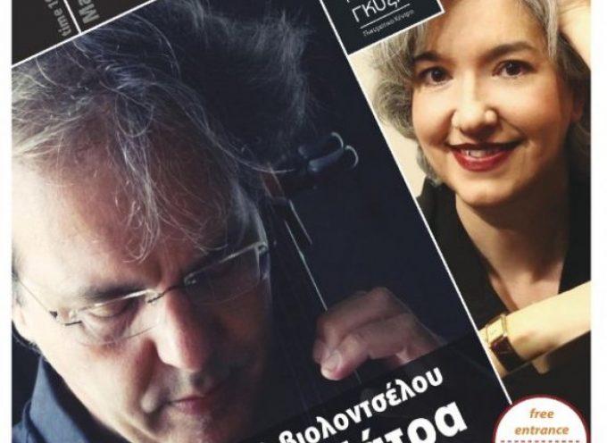 ΔΑΠΠΟΣ: Ρεσιτάλ βιολοντσέλου με τον Δημήτρη Πάτρα στο Μέγαρο Γκύζη