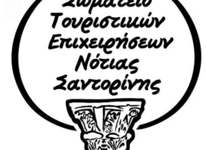 Εκλογές σωματείου τουριστικών επιχειρήσεων Ν Σαντορίνης