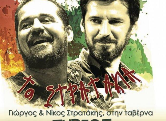 """Η κεντρική Εκδήλωση του Συλλόγου Κρητών Σαντορίνης """"το ΑΡΚΑΔΙ"""" το Σάββατο 3 Μαρτίου"""