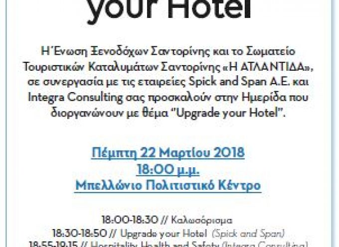 """Upgrade your Hotel"" στο Μπελλώνιο την Πέμπτη 22 Μαρτίου"