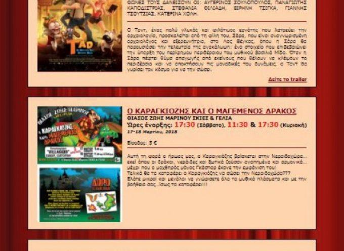 Νέες ταινίες στο VILLAGGIO CINEMA