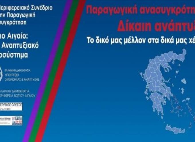 Στη Σαντορίνη την Παρασκευή και το Σάββατο ο Γ. Βουλγαράκης