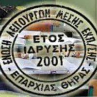 Ευχαριστήριο ΕΛΜΕ Θήρας για τη δωρεά υγειονομικού υλικού από το Γ.Ν. Σύρου