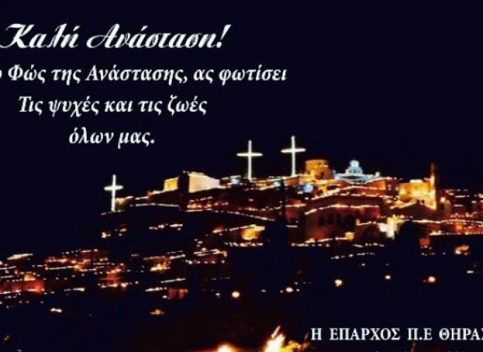 Ευχές από την Έπαρχο Θήρας για το Πάσχα