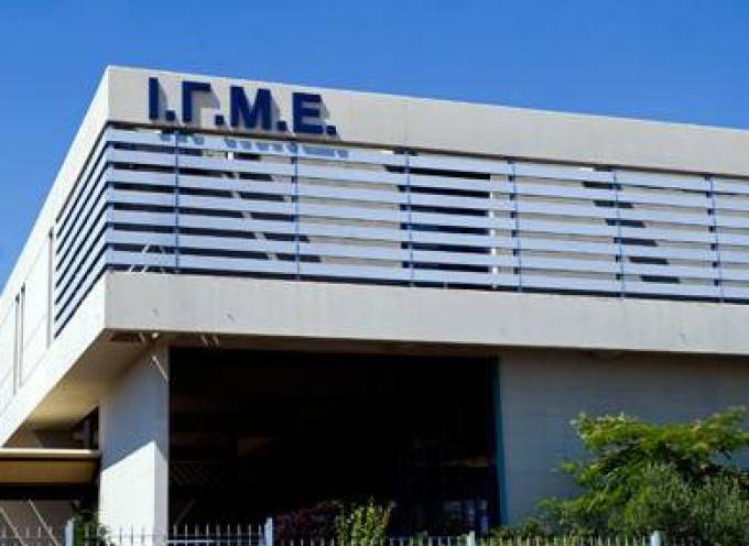 Ο Δήμος Θήρας στηρίζει το ΙΓΜΕ (Ινστιτούτο Γεωλογικών και Μεταλλευτικών Ερευνών)
