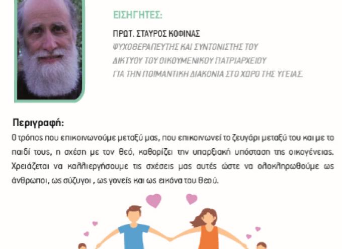 «Η επικοινωνία στον γάμο και στην ανατροφή των παιδιών» από την 7η σχολή γονέων
