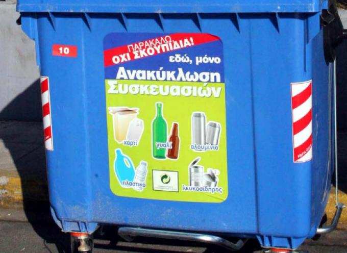Δήμος Νάξου & Μικρών Κυκλάδων: Ενημέρωση πολιτών για την επανέναρξη της ανακύκλωσης
