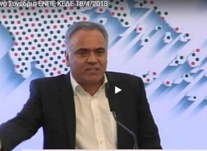 ΒΙΝΤΕΟ:Η ομιλία του Υπουργού Εσωτερικών στο συνέδριο της ΚΕΔΕ