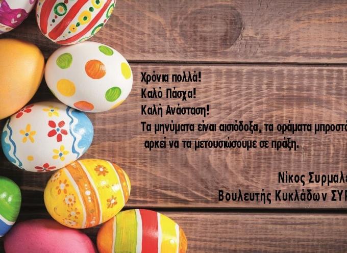 Ευχές για το Πάσχα από τον Ν. Συρμαλένιο