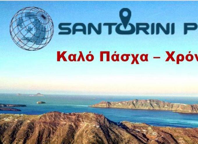 Καλό Πάσχα, καλές γιορτές από την Santorini Press