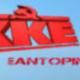 Κ.Ο. ΚΚΕ Σαντορίνης: «Η πρόταση της εισαγγελέα στη δίκη της Χρυσής Αυγής είναι απαράδεκτη»