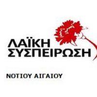"""Λαϊκή Συσπείρωση Νοτίου Αιγαίου: """"Η κυβέρνηση εξακολουθεί να αγνοεί υγειονομικούς-εκπαιδευτικούς-γονείς και μαθητές"""""""
