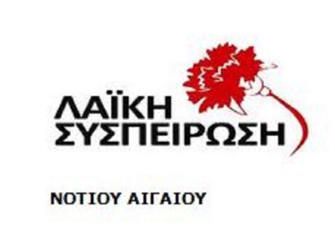 Η Λαϊκή Συσπείρωση Ν.ΑΙ για την κοινή συνεδρίαση Περιφέρειας και ΠΕΔ Ν.Αιγαίου