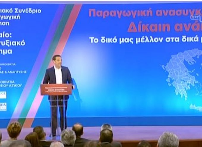Η Ομιλία του πρωθυπουργού στο Αναπτυξιακό Συνέδριο της Ρόδου