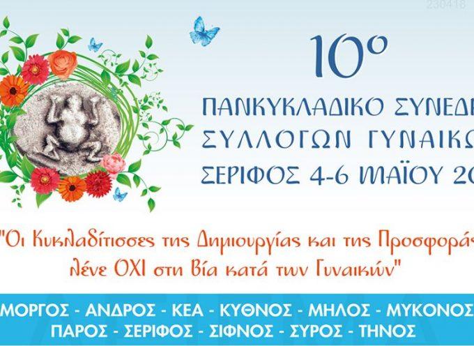Επιμορφωτικό σεμινάριο στη Κέρκυρα