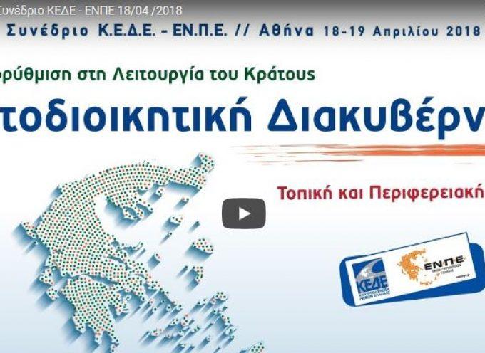 ΔΕΙΤΕ ΕΔΩ LIVE το συνέδριο της ΚΕΔΕ