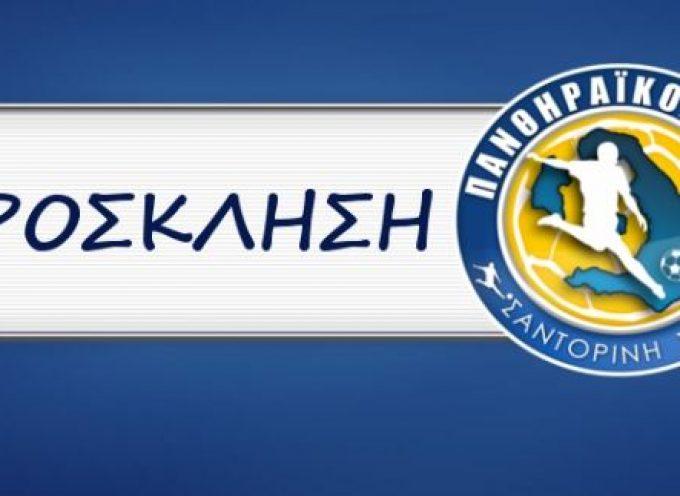 Πανθηραϊκός: Πρόσκληση σε Γενική Συνέλευση