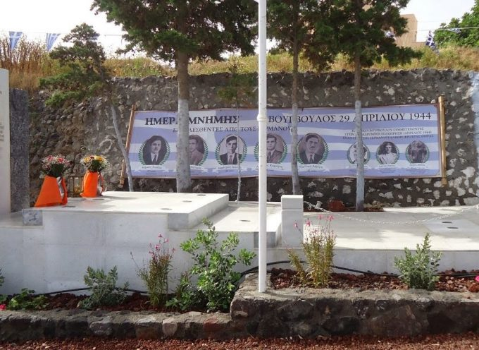 Ανακοίνωση του Δήμου Θήρας για τους συμπατριώτες μας που εκτέλεσαν τα στρατεύματα κατοχής στο Βουρβούλο