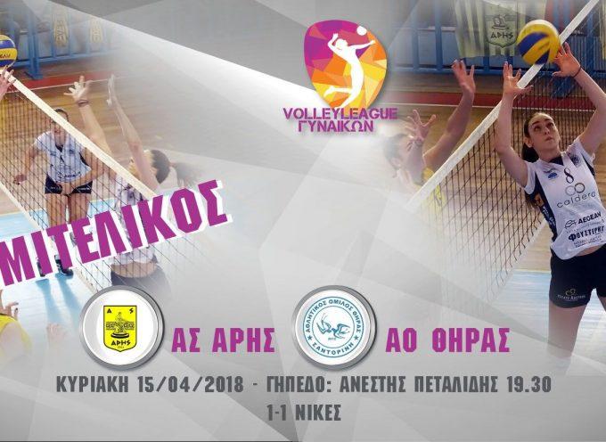Volleyleague Γυναικών (Β' ημιτελικός – Τρίτος αγώνας): Άρης – ΑΟ Θήρας
