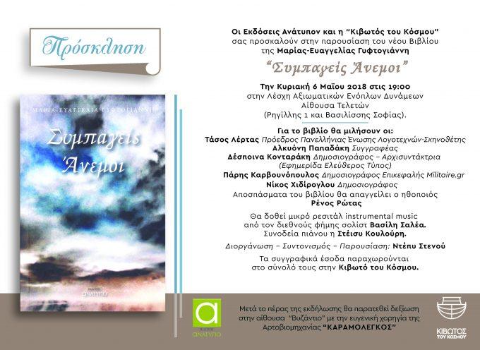 h  παρουσίαση του νέου βιβλίου της Μαρίας-Ευαγγελίας Γυφτογιάννη