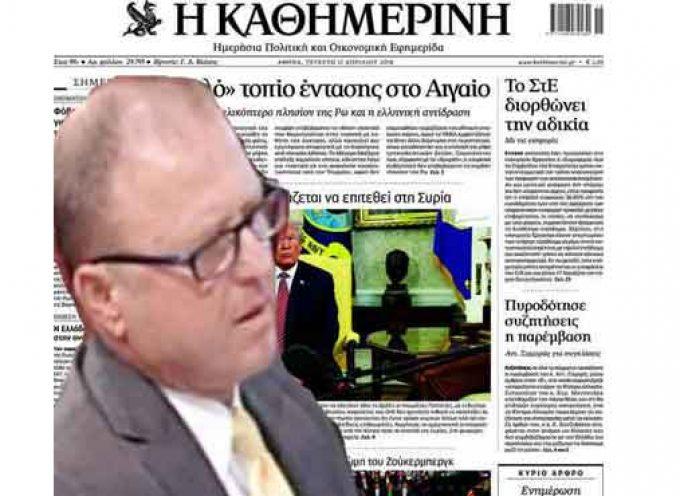 Πωλείται η ΚΑΘΗΜΕΡΙΝΗ από τον Θ.Αλαφούζο , για να ασχοληθεί με τις επιχειρήσεις του στη Σαντορίνη;
