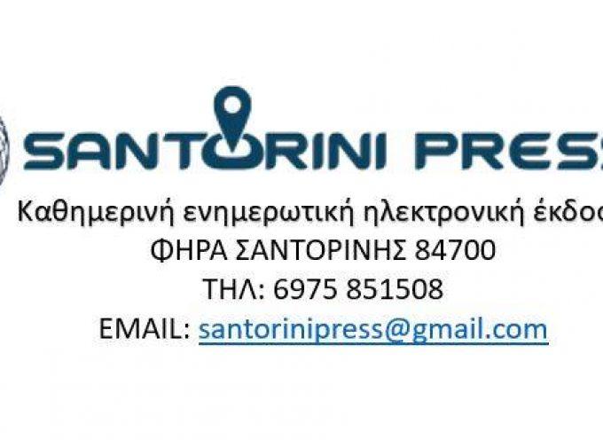 Santorini Press: Ποιοι είμαστε