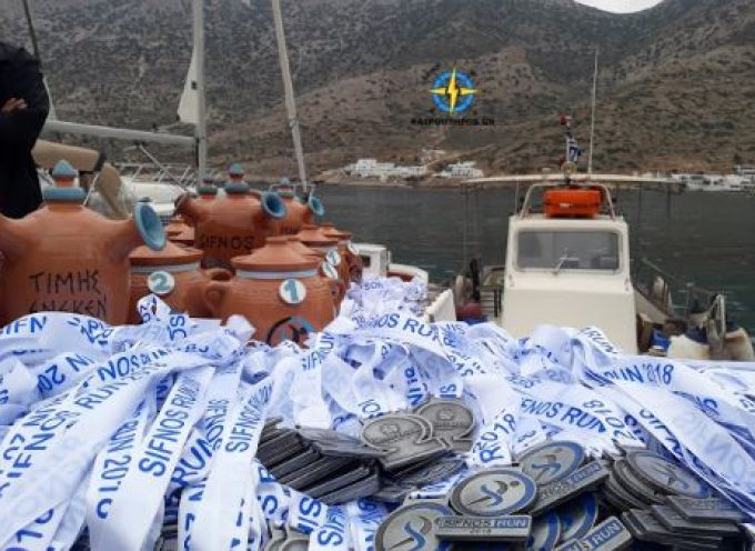 SIFNOS RUN.ΔΗΛΩΣΕΙΣ ΠΡΩΤΑΘΛΗΤΗ ΕΛΛΑΔΟΣ ΚΑΙ ΔΗΜΑΡΧΟΥ ΣΙΦΝΟΥ