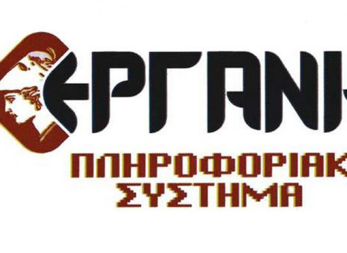 Υπουργείο Εργασίας: Στοιχεία του πληροφοριακού Συστήματος «Εργάνη» για το μήνα Απρίλιο