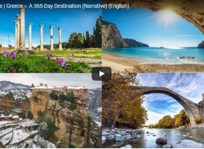 Βίντεο του ΕΟΤ βραβεύτηκε στη Βουλγαρία και στη Λετονία