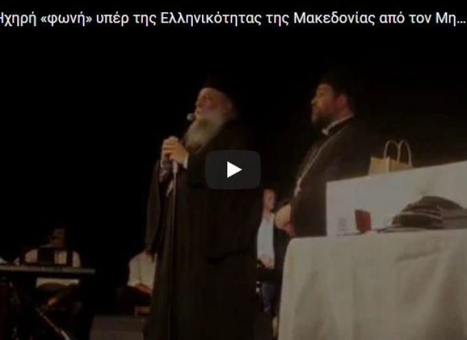 Πάρος: Ηχηρή «φωνή» υπέρ της Ελληνικότητας της Μακεδονίας από τον Μητροπολίτη Παροναξίας… (Βίντεο)