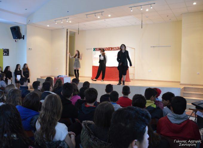 Θεατρική παράσταση στο Γυμνάσιο Μεσαριάς