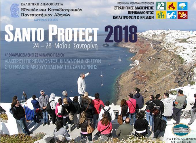 Εντατικό Εφαρμοσμένο Σεμινάριο Πεδίου SantoProtect 2018