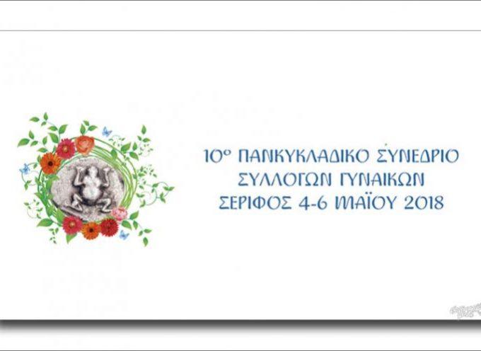 Συμμετοχή των τριών βουλευτών Κυκλάδων του ΣΥΡΙΖΑ στο 10ο Πανκυκλαδικό Συνέδριο Γυναικών