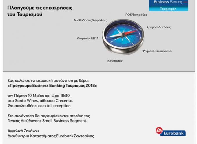Εκδήλωση με θέμα «Business Banking Τουρισμός στη Σαντορίνη από τη Eurobank