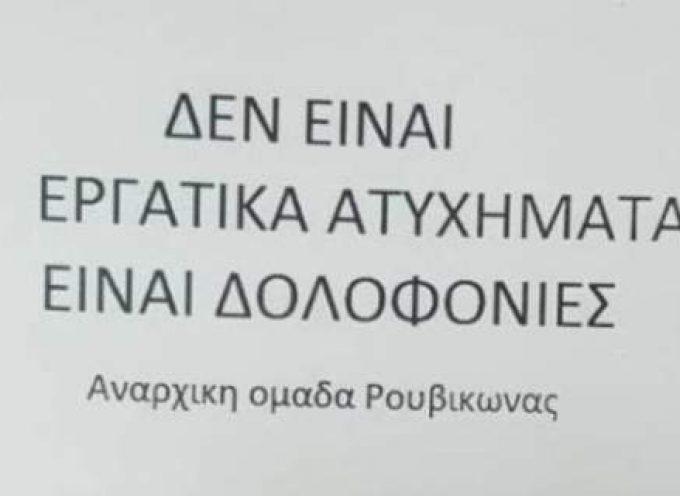 Αθώοι οι 8 του Ρουβίκωνα για την εισβολή στο Δημαρχείο Τήνου-Δήμαρχος Τήνου για τις απειλές Ρουβίκωνα: Πώς να φοβούνται όταν εισβάλλουν παντού και μένουν ατιμώρητοι;