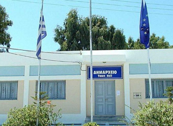 Πρόσληψη προσωπικού ορισμένου χρόνου στο Δήμο Θήρας
