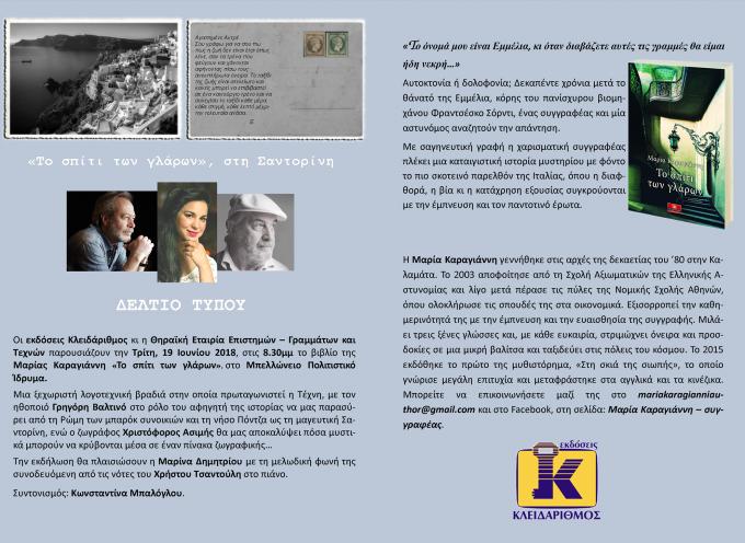 «Το σπίτι των γλάρων» της Μαρίας Καραγιάννη παρουσιάζεται την Τρίτη 19 Ιουνίου στη Σαντορίνη