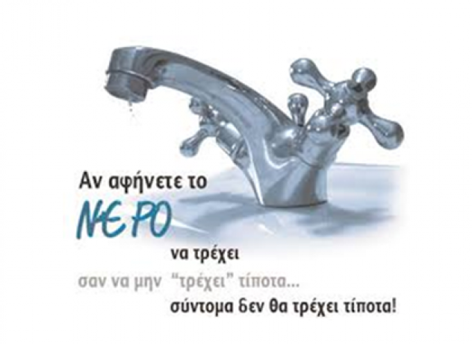 Έκκληση από τη Δ.Ε.Υ.Α.Θ για ορθή και συνετή χρήση νερού