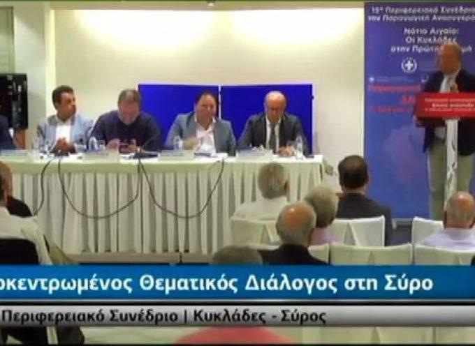 ΣΥΡΟΣ: Τοποθέτηση Δήμαρχου Θήρας στο Αναπτυξιακό Συνέδριο