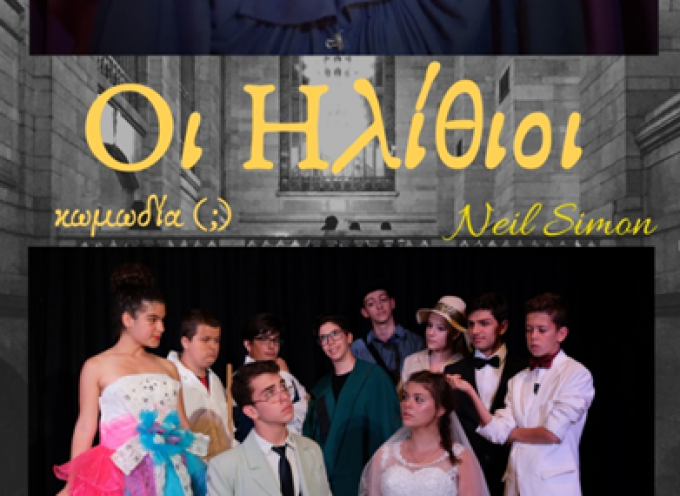 Η θεατρική ομάδα του Γυμνασίου της Μεσαριάς παρουσιάζει το θεατρικό έργο ΟΙ ΗΛΙΘΙΟΙ του Νηλ Σάιμον